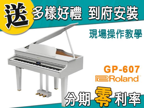 【金聲樂器】Roland GP-607 鋼琴烤漆 平台 電鋼琴 分期零利率 贈多樣好禮 GP607