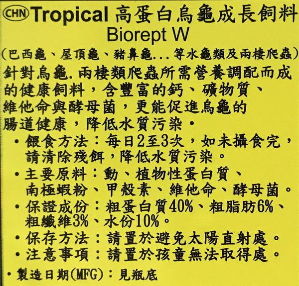【西高地水族坊】Tropical德比克 高蛋白烏龜成長主食(澤、水龜專用) 250ml