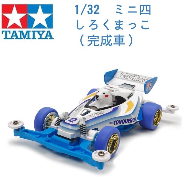 TAMIYA 田宮 1/32 模型車 迷你四驅車 白熊號 完成車 95227