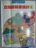 【書寶二手書T9/藝術_XCX】立體壁報畫設計1_兒童美勞教室7