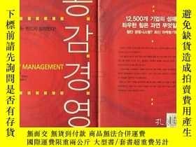 二手書博民逛書店韓國原版書籍-EMPATHY罕見MANAGEMENT(精裝本)Y