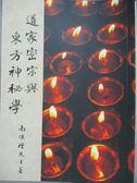 【書寶二手書T1/宗教_OJK】道家密宗與東方神密學_南懷瑾