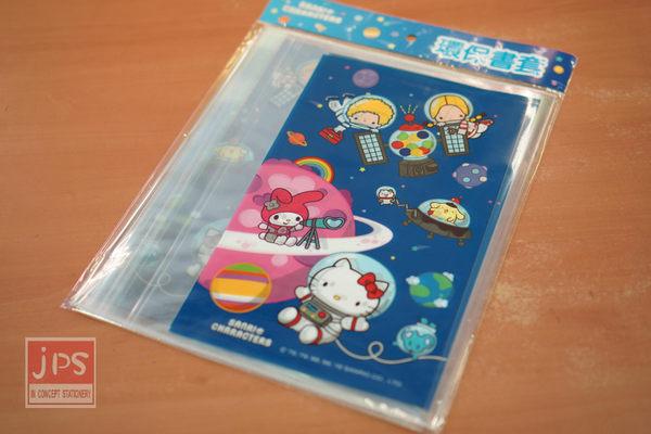 Hello Kitty MIX太空 環保書套 (藍)