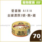 寵物家族- Aixia 愛喜雅金罐濃厚3號-鮪+雞70g