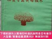 二手書博民逛書店罕見棲霞香菇栽培技術Y21583 棲霞市食用菌生產辦公室