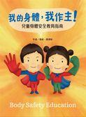 我的身體,我作主! :兒童身體安全教育指南