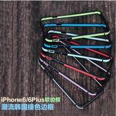 [全館5折-現貨快出] 超薄 蘋果 iphone6s plus 5s se 手機殼 保護套 矽膠 邊框 拼色 磨砂 外殼