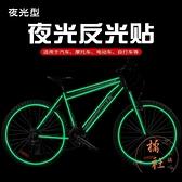 腳踏車反光貼反光條夜光貼紙電動車電瓶車夜光貼紙【橘社小鎮】