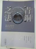 【書寶二手書T1/哲學_GM6】青銅之法_大川隆法,  幸福科學經典翻譯小組
