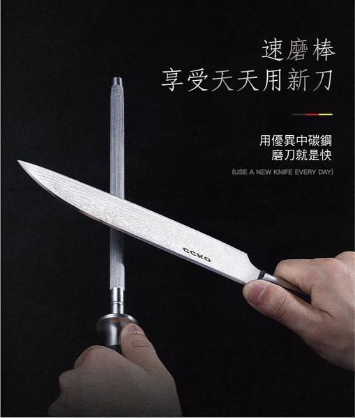 【CCKO】輕奢級北歐風刀具-磨刀棒