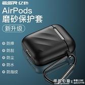 AirPods保護套蘋果Airpods2無線耳機二代盒硅膠創意超薄磨砂防水  ◣怦然心動◥