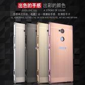 Sony Xperia L2 手機殼 奢華 電鍍 拉絲紋 髮絲紋 金屬邊框 全包 防摔 二合一 推拉式 保護殼 金屬框