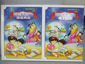 【書寶二手書T7/少年童書_PBS】中國人的節慶典故_台灣人的鄉土風俗_共2本合售_附殼