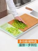 雙槍多功能菜板整竹切菜板家用寶寶輔食水果塑料案板套裝組合砧板