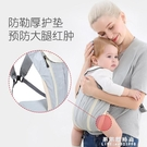 腰凳 CY前抱式嬰兒背帶多功能四季通用初生抱袋後背式簡易背帶嬰兒背巾【果果新品】
