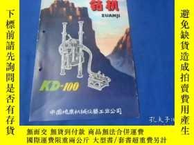 二手書博民逛書店罕見KD——100鉆機(說明書)16開,2張4頁。書脊處有2個圓孔Y10786