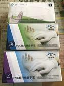 雋康 檢查用手套 (未滅菌) 健康城pvc無粉手套