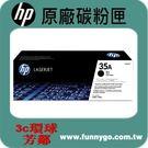HP 原廠黑色碳粉匣 CB435A (35A)