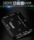 【生活家購物網】HDMI KVM 2口切...