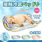 JohoE嚴選 玉石冰雪纖維散熱冷涼感窩型寵物床墊/睡墊L(3色)(MS0052L)