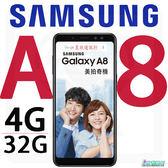 【星欣】Samsung Galaxy A8 (2018) 一年保固 5.6吋大螢幕 4G/32G 自拍雙鏡頭 安全臉部辨識解鎖 直購價