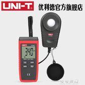 優利德UT383S分體式照度計照度表數字照度表亮度計光度計測試儀YYP 可可鞋櫃