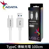 【特販↘+免運費】ADATA 威剛 充電線 傳輸線 USB-C Type-C to USB-A 3.2 Gen1 100cm 快充線 *1條