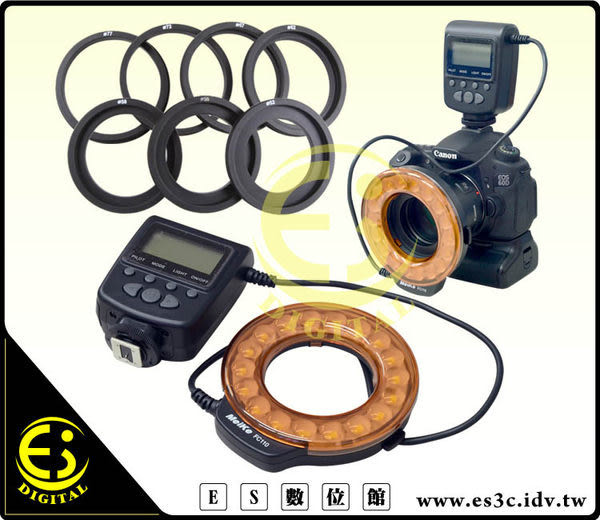 ES數位 MeiKe FC110 LED 環閃 可觸發 環型閃光燈 環型持續燈 微距近攝閃環 D5200 D800 D600 60D 600D 6D 7D