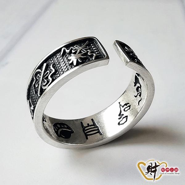 八仙法寶戒指(925純銀)活戒圍《含開光》財神小舖【RSZ-901】八仙賜福,神功法力