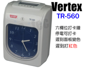 Vertex 世尚 TR-560 TR560 微電腦打卡鐘 [附卡架+考勤卡] 六欄位 雙色列印