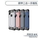 POCO X3 Pro 鋼甲二合一手機殼 保護殼 保護套 防摔殼 散熱殼 四角強化 防塵塞
