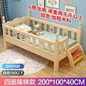 兒童床實木帶護欄男孩女孩公主嬰兒床拼接大床加寬床邊小床單人床【快速出貨】