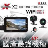 【響尾蛇】X2 X-MODEL WIFI 機車雙錄行車記錄(贈16G記憶卡)