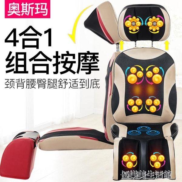 按摩椅家用全自動多功能老年人揉捏按摩墊頸部腰按摩器父親節禮物 YDL