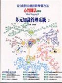 (二手書)心智圖法進階篇 多元知識管理系統(2)