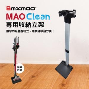 日本Bmxmao MAO Clean M3/M5/M6/M7吸塵器用直立收納立架