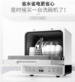 洗碗機家用全自動台式迷你小型除菌智慧刷碗機