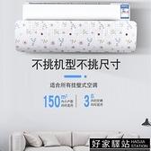 空調遮風板嬰幼兒月子防直吹出風口冷氣防風罩壁掛式通用擋風擋板