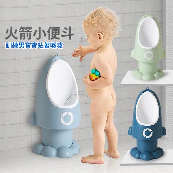 火箭小便斗 寶貝時代 調節高度 可掛可站立 小便訓練器 子彈便斗 尿尿盆 兒童小便器 【塔克】