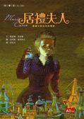(二手書)科學巨人3:居禮夫人