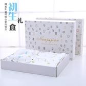 新生兒禮盒套裝秋冬純棉嬰兒衣服0-3個月6剛出生初生滿月寶寶用品