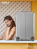才子拉桿箱鋁框行李箱女男密碼 旅行箱萬向輪 登機箱皮箱子 艾莎嚴選YYJ