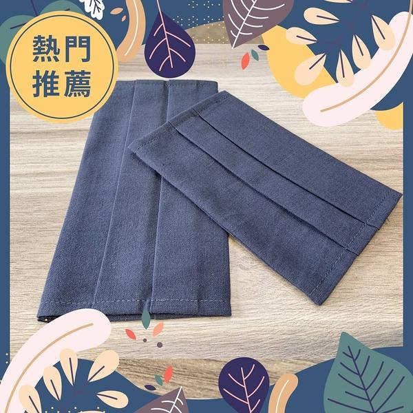 台灣製100%純棉 水洗口罩保護套(大人/兒童) 共二色 WUZ屋子 口罩套