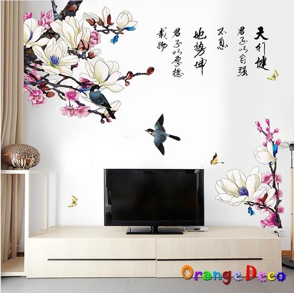 壁貼【橘果設計】牡丹花 DIY組合壁貼 牆貼 壁紙 壁貼 室內設計 裝潢 壁貼