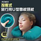 免吹氣 護頸枕 飛機枕 充氣枕 可收納★按壓式旅行用U型靠枕頸枕(3色選) NC17080142 ㊝得易屋量販