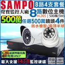 聲寶 SAMPO H.265 500萬 8路4支監控套餐 8路主機DVR AHD 1080P 5M 監視器攝影機 台灣安防