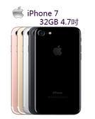 【24期0利率】IP7 32G / Apple iPhone 7 32GB 4.7吋 IP67 防水手機 台灣公司貨