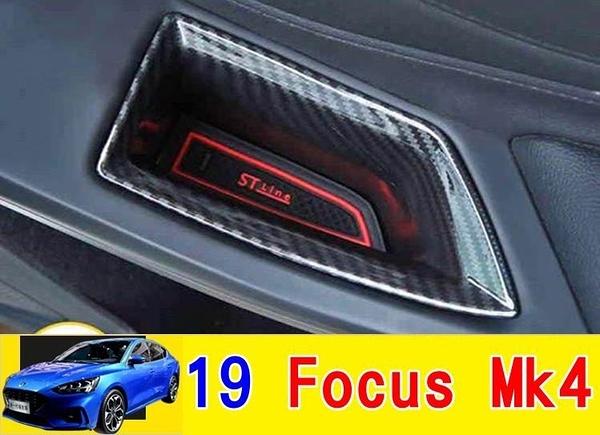 福特 19年 FOCUS MK4 專用 水轉印卡夢 車門把手置物盒 四入裝 送止滑墊 車門置物盒 把手置物盒