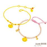J'code真愛密碼 平安鎖黃金/水晶珍珠手鍊+平安鎖黃金手鍊