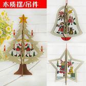 新年好禮 圣誕裝飾品掛件 木質五角星鈴鐺圣誕樹掛件